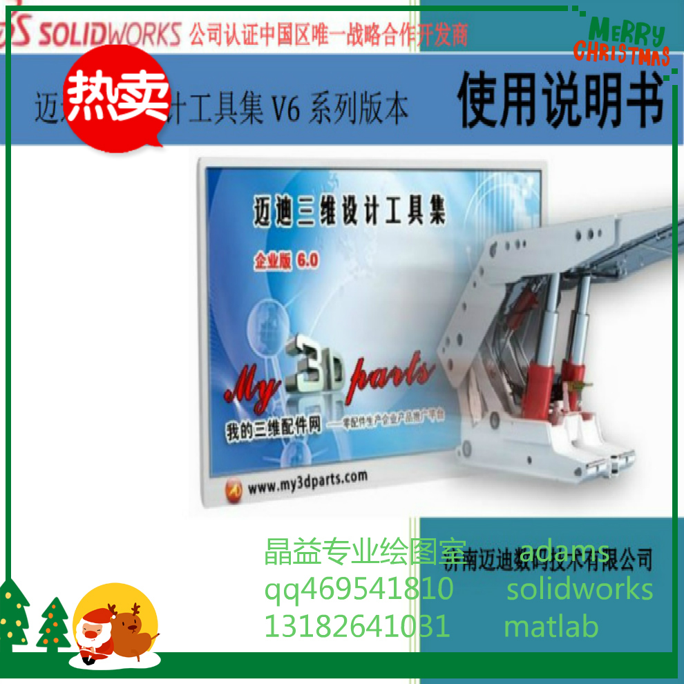Ahmadi dimensional design tools ( plug-in version ) solidworks mold flange plate gold Enterprise Edition(China (Mainland))