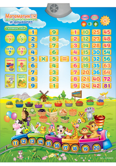 Russian number Educational Phonetic Chart Learning Machine Electronic Baby Music Toy Early Language Sound Toys Free shipping(China (Mainland))
