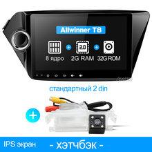 Asottu CK29060 IPS android 9,0 dvd del coche de navegación gps para Kia k2 RIO 2010, 2011, 2012, 2013, 2014, 2015 radio Estéreo dvd gps(China)