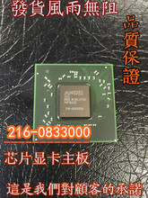 216-0833000 Good quality chip Free Shipping(China (Mainland))