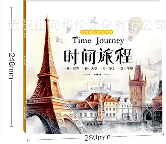 Good news!Buy the journey time giving 18 colors of lead Popular creative graffiti decompression coloring book 46 pages(China (Mainland))