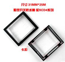 Rocker switch waterproof dust cover cap applies KCD4 series 31 * 25MM transparent waterproof soft sealing cap(China (Mainland))