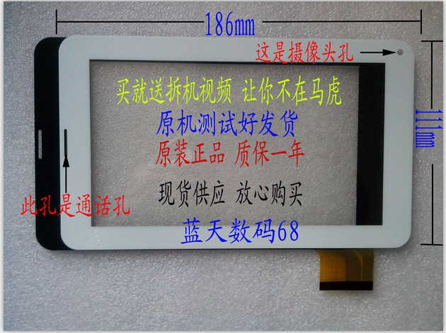 Genuine original 7 -inch version of the domestic flat-panel touch screen 3G talk external screen screen resolution : VTC5070A37(China (Mainland))
