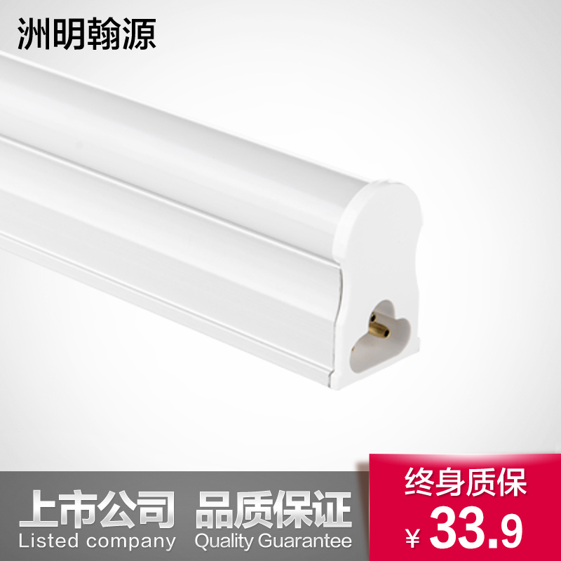 Hot John source LED integrated fluorescent tube T5 Fixture ceiling cove saving lamp super bright HDG211(China (Mainland))