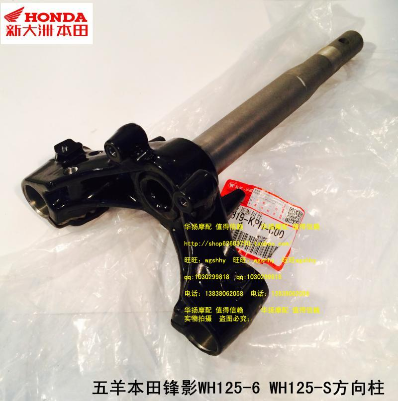 WH125-6 WH125-S front Movies 125 steering column, triangle
