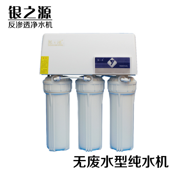 Silver source water machine 01A (A75) reverse osmosis water purification machine descaling zero emissions of heavy metals in was(China (Mainland))