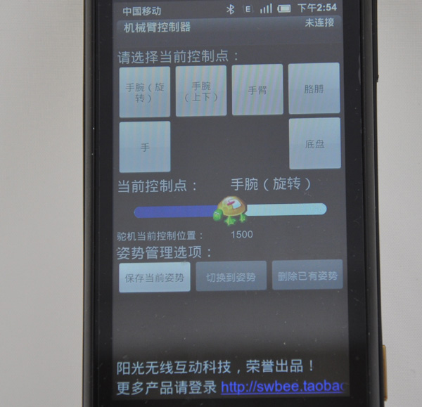 free Android six degrees of freedom mechanical arm control software Russia(China (Mainland))