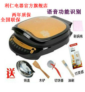 Liren lr-320cf electric baking pan square baking pan double lock ring voice function(China (Mainland))