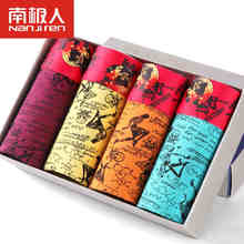 2016 Promotion Print New Super Large Size Male Underwear Boxers Modal Sexy Men Ondergoed Printed Cuecas 4pc/lot L-5xl Xmas Gift(China (Mainland))