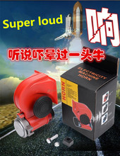 Super Loud GZHAOER Car Motorcycle Truck 12V Red Compact Dual Tone Electric Pump Air Loud Horn Vehicle Siren Free Shipping(China (Mainland))