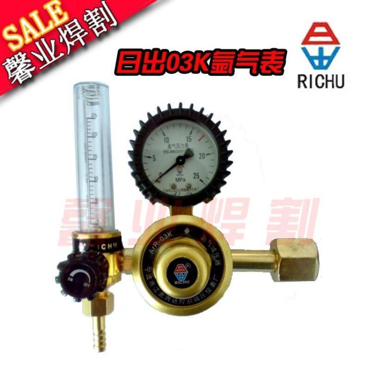 Sunrise ArR-03K brand Argon Regulator Argon gas valve with pouches shock table(China (Mainland))
