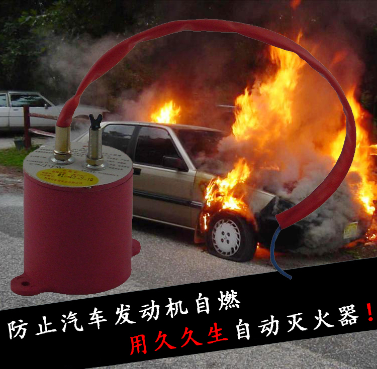 Free shipping new authentic hot car engine dedicated car automatic fine dry powder fire extinguisher device environmental