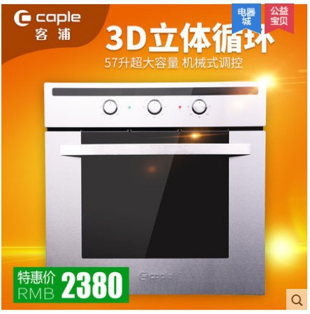 Free shipping Professional C2362SS family multi-function electric oven bread(China (Mainland))