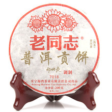 Freeshipping Haiwan old Pu er cooked tea PU er tea 7018   2007year  701 cake cooked  200g  loyalty Puer tea