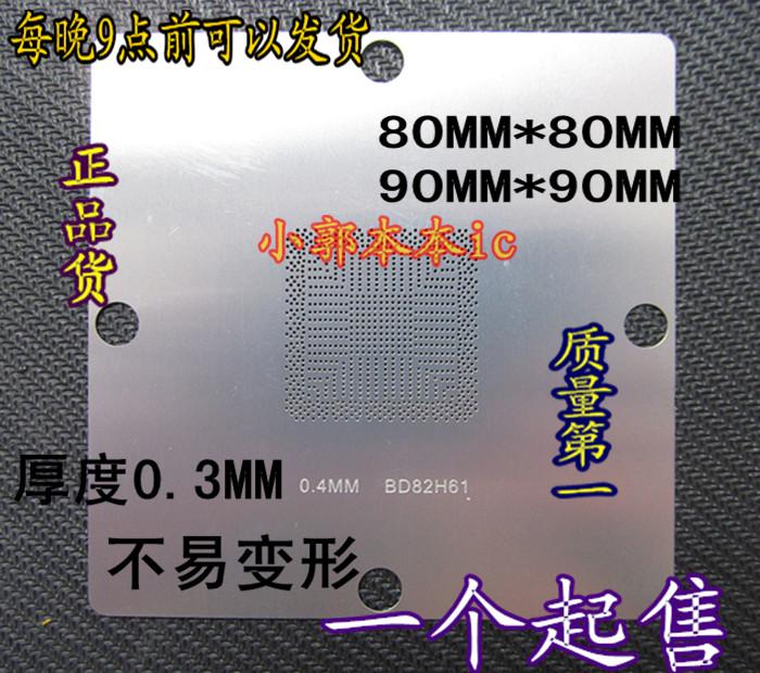 5 PCS/lot BD82H61 BD82H67 BD82Z68 SLJ85 SLJ83 SLJC7 80 * 80 80 * 80 mm steel mesh(China (Mainland))