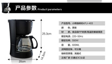 Bear KFJ 403 bear Cafe Americano machine drip household semi automatic glass coffee pot of tea