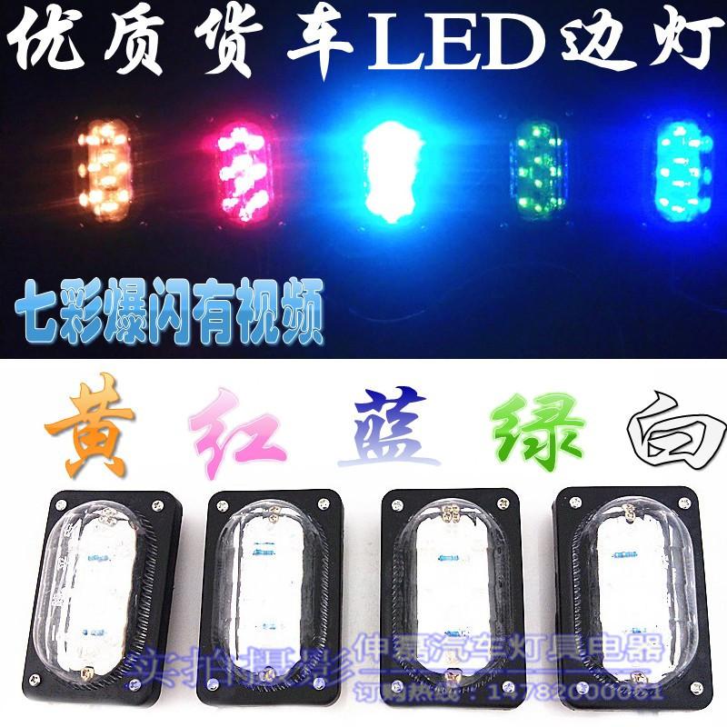 Trucks LED edge lights electronic | turn signal | door sidelights | Running Lights | 24V universal edge lights manufacturers, wh(China (Mainland))