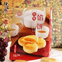 Yellow and traditional pie 200g Fujian Xiamen Gulangyu Islet riguangyan specialty handmade green bean cake cake(China (Mainland))