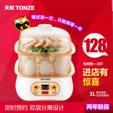 Bundless dzg-w430da tonze electric steamer 3 capacity micro computer double layer 25(China (Mainland))