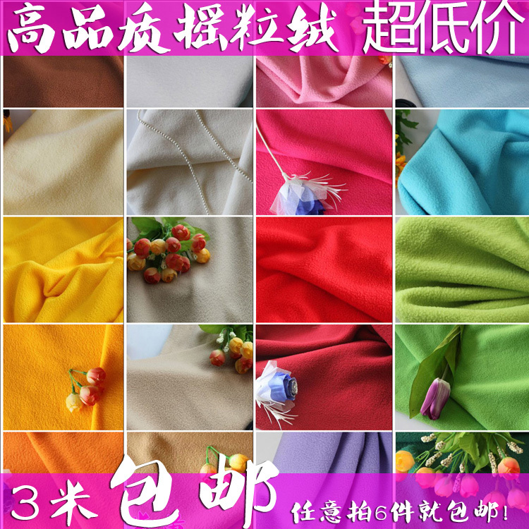 The price of half a meter short plush fleece fabric dolls doll clothing fleece lining cloth fabric background pictures(China (Mainland))