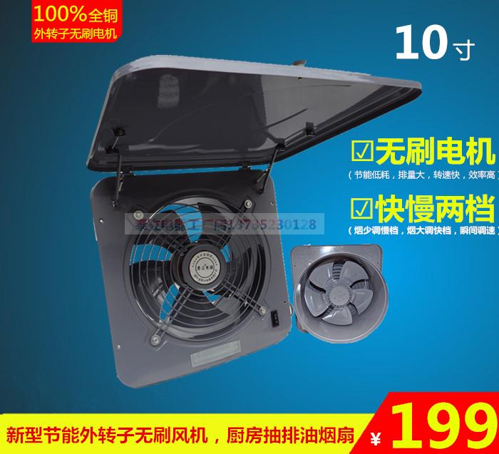 Outer rotor brushless fan speed window powerful 10 inch for 10 inch window exhaust fan