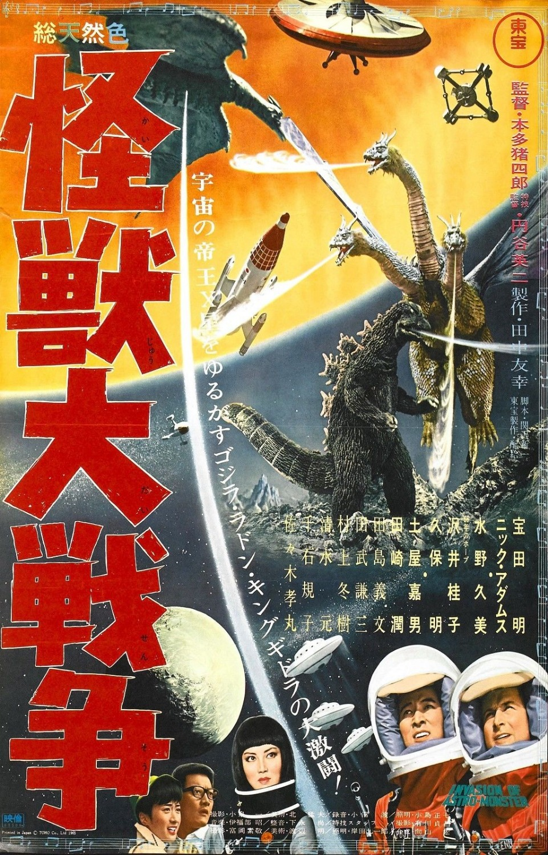 Zero Movie Japan Godzilla vs Monster Zero Movie