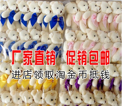 Lovely Mini Bear Soft Plush Toy DIY GIFT Stuffed Small Toy Promotional Gift PP cotton Bear Doll for 12cm 12pcs/lot free shipping(China (Mainland))