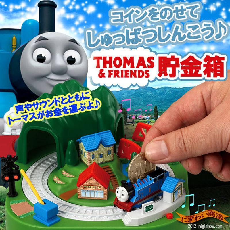 Waiung Thomas THOMAS other hot Japanese train transportation money piggy bank money coin box(China (Mainland))