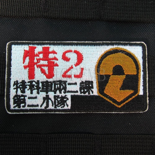 Patlabor 2 Section two of two vehicles Military Tactical Morale Embroidery patch Badges B2654(China (Mainland))
