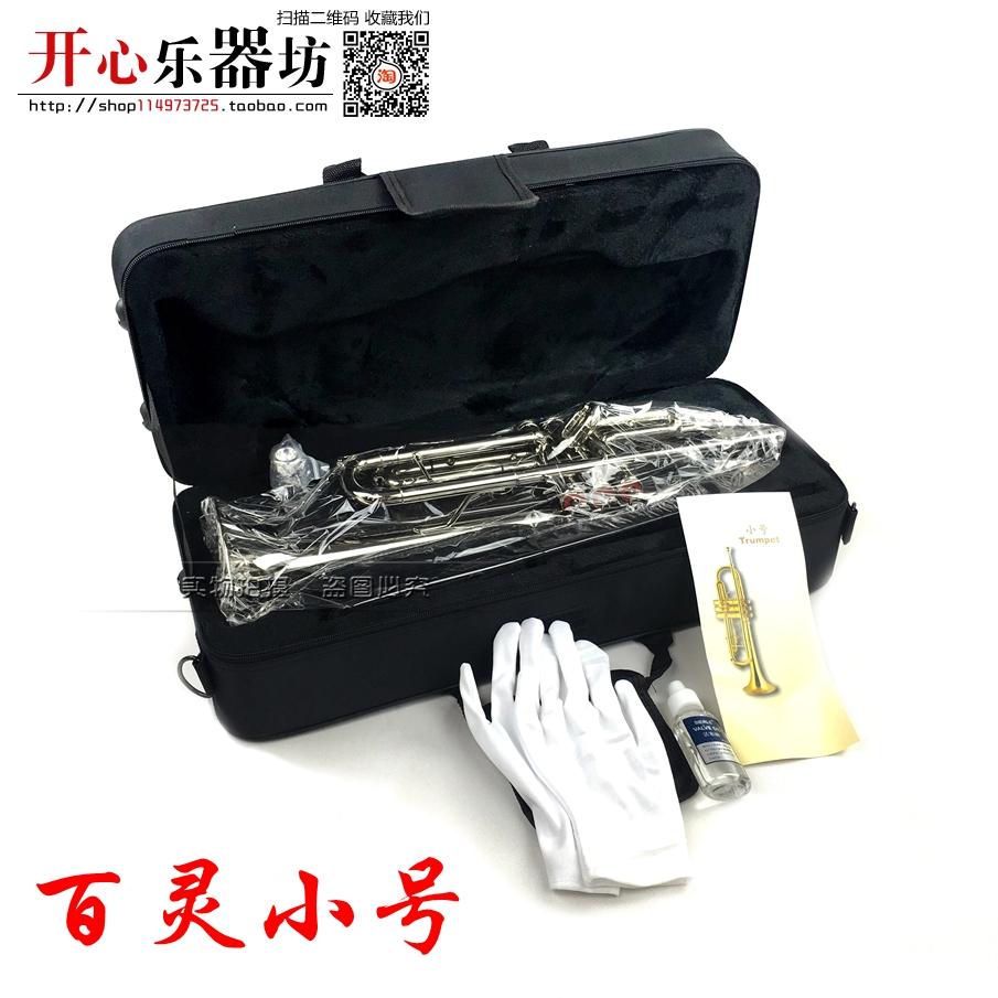 4015 Supply trumpet white(China (Mainland))
