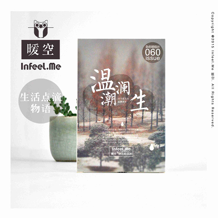 Jinbao Wen wholesale creative warm with empty magazine postcard Wen Lan Chao students 30 suit cards<br><br>Aliexpress
