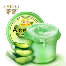 Laikou Aloe Vera Gel 120g Scar Acne Removal Pockmark Whitening Moisturizing Cream Emulsion Face Care(China (Mainland))