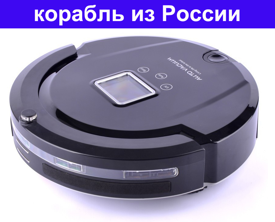 (Shipped from Russia Warehouse)Cheapest Robot Vacuum Cleaner(Sweep,Vacuum,Mop,Sterilize)Schedule,VirtualWall,SelfCharge(China (Mainland))