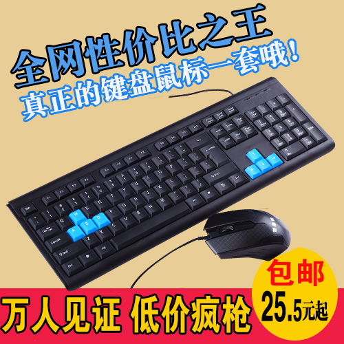 Cable Game Mouse Computer