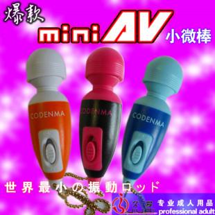 Female utensils hot-selling electric mini av massage squirt stick tiaodan small av stick