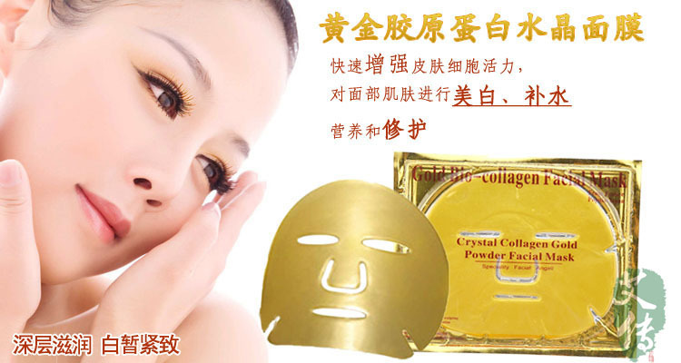 Gold Bio-Collagen Facial Mask Face Mask Crystal Gold Powder Collagen Facial Mask Moisturizing Anti-aging 50PCS<br>