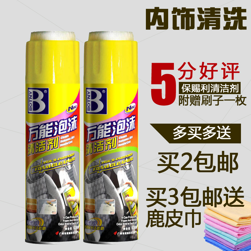 Auto upholstery cleaner universal foam cleaner super car seats fabric clean(China (Mainland))