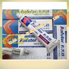 Promotional Genuine Kraft 705RTV silicone rubber sealant Silicone transparent color 45g(China (Mainland))