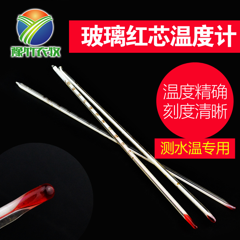 Pig artificial insemination red core thermometer temperature thermometer pig equipment for animal breeding(China (Mainland))