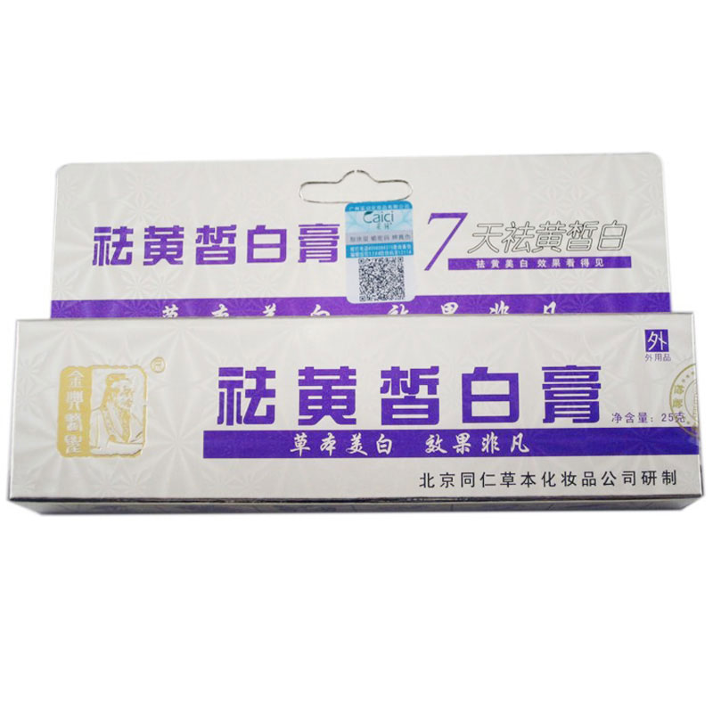 hot sale !!Spot Whitening Face Cream Removes Pigment Freckle IN 7 DAYS Free shipping(China (Mainland))