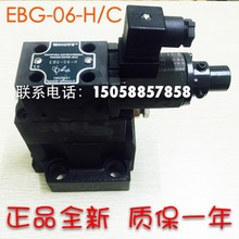 Proportional Control Valve Electro-Hydraulic Proportional Relief Valve EBG-06-C EBG-06-H(China (Mainland))