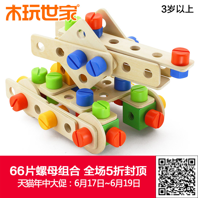 Child puzzle assembling wooden nut toy wool 66pcs nut combination montessori educational wooden toys(China (Mainland))