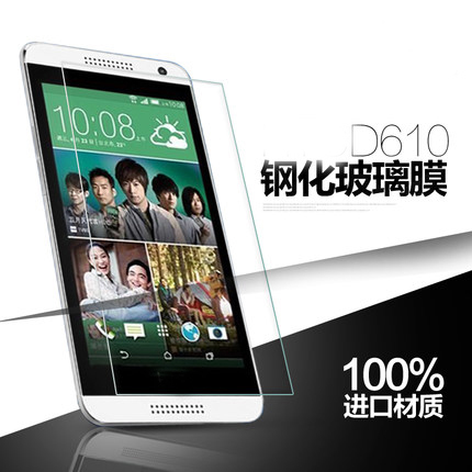 Scratch-Resistant Front LCD Tempered Glass Screen Protector for HTC Desire 610(China (Mainland))