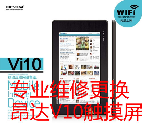 Onda V10 Professional touch screen touchpad external screen repair and replacement Onda V10 Touch Screen(China (Mainland))