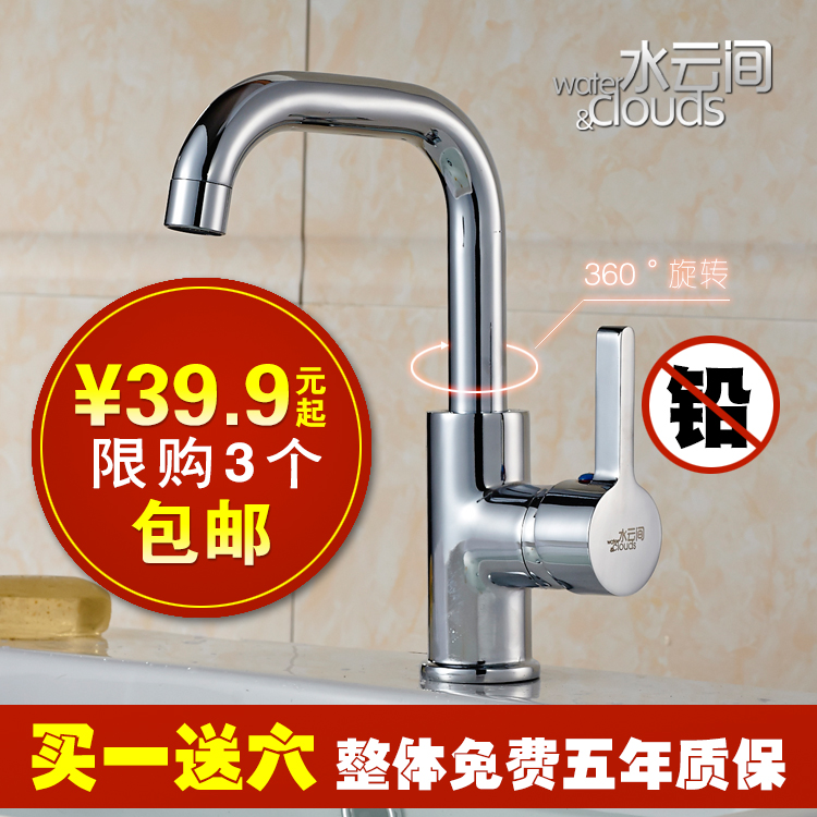 The new hot and cold basin mixer basin washbasin faucets bathroom faucets heightening universal rotation<br><br>Aliexpress