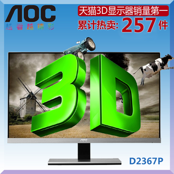 Hot-selling 1 2 aoc d2367p 23 3d ips lcd computer monitors