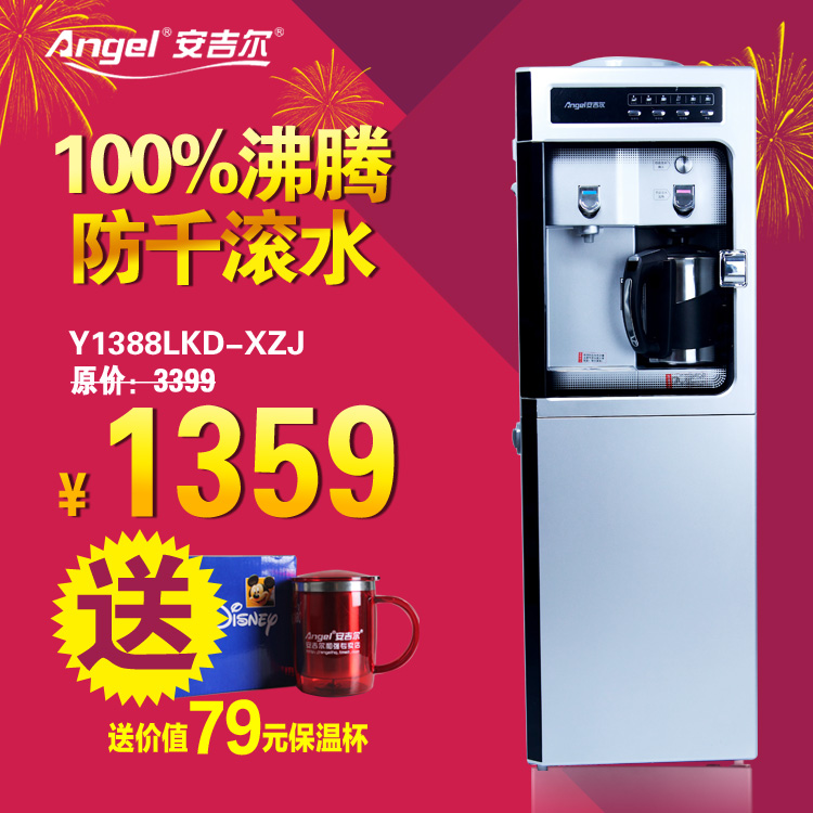 Angel drinking water machine vertical hot and cold water dispenser for household y1388 series(China (Mainland))