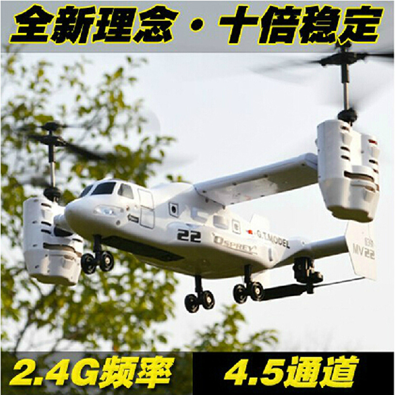 2130031541 CL-84 Vertical Take-off and Landing VTOL RC Plane PNP(China (Mainland))