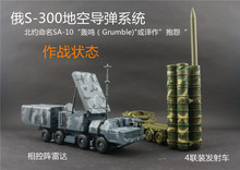 Russia Army S-300 long range surface-to-air missile systems toy model 1/72 SA-10 Grumble Radar and  Missile launching vehicle(China (Mainland))