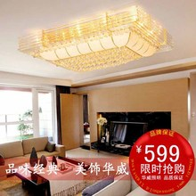 Gold traditional led crystal light rectangle living room lights fashion ceiling light bedroom lamps lighting 6007(China (Mainland))